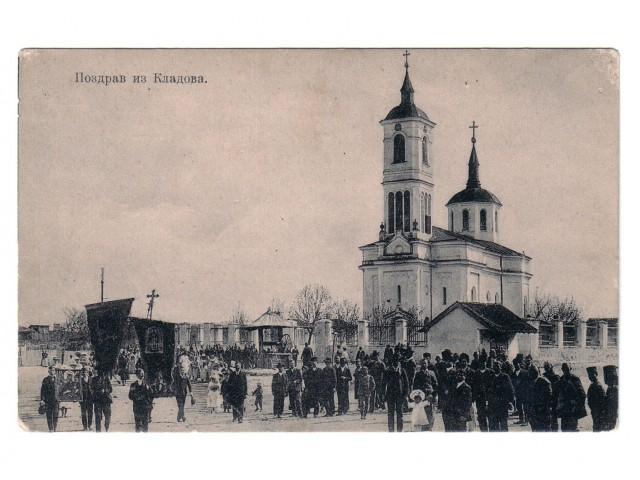 Резултат слика за crkva SVETOG ĐORĐA KLADOVO kultura kladovo